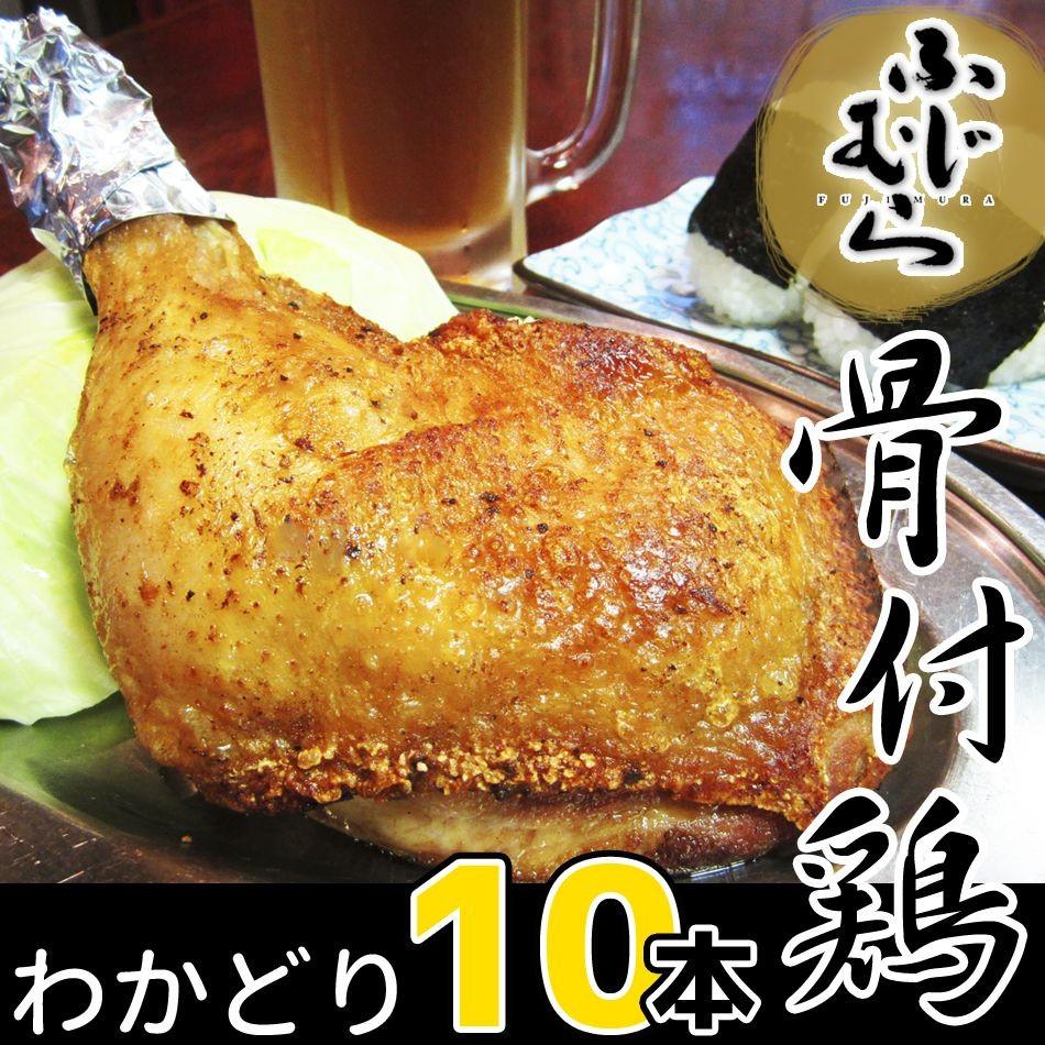 ふじむら骨付鶏わか10本8,800円