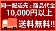 同一配送先の商品代金10,000円以上送料無料!