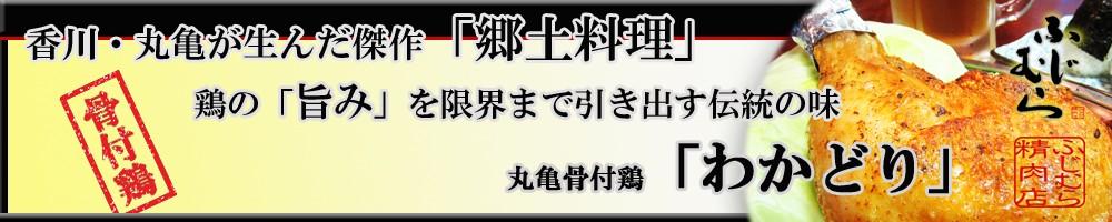 香川・丸亀が生んだ傑作「郷土料理」鶏の「旨み」を限界まで引き出す伝統の味 丸亀骨付鶏「わかどり」