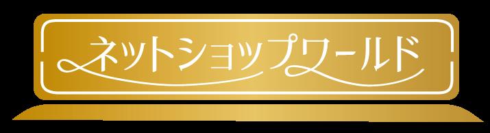 ネットショップ ワールド ロゴ