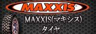 MAXXIS(マキシス) タイヤ
