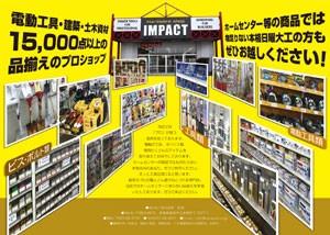 Hardware shop IMPACT
