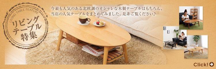 リビングテーブル特集
