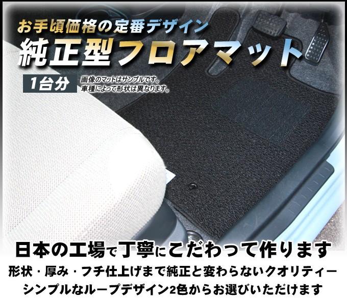 日本製・高品質・こだわりのカーマットです