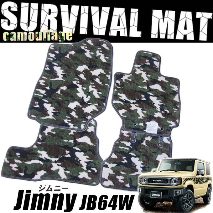 ジムニー迷彩マット