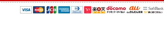 各種クレジットカードOK。ニュールピーは、お買い上げ1点から日本全国どちらでも送料無料