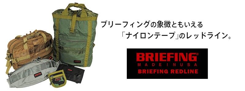 BRIEFING(ブリーフィング)のトローリーケース