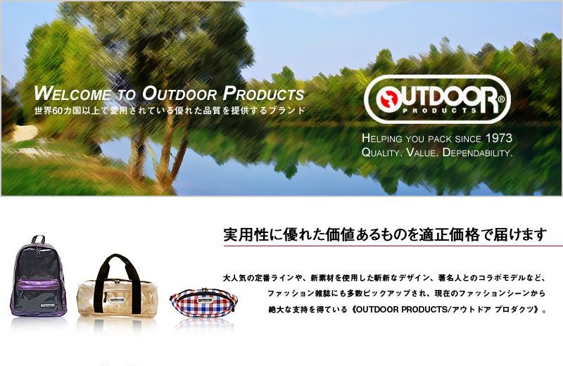 OUTDOOR PRODUCTS(アウトドアプロダクツ)