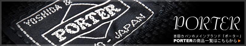 吉田カバンのメインブランド「ポーター」の商品はこちら