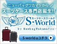 スーツケースワールド
