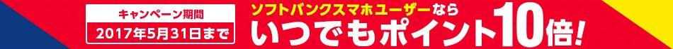 softbank10bai