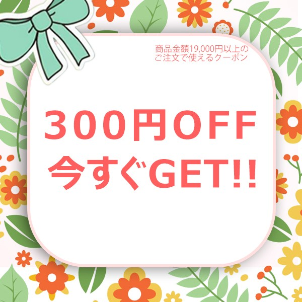 19,000円(税込)以上のお買い上げで、 300円OFF