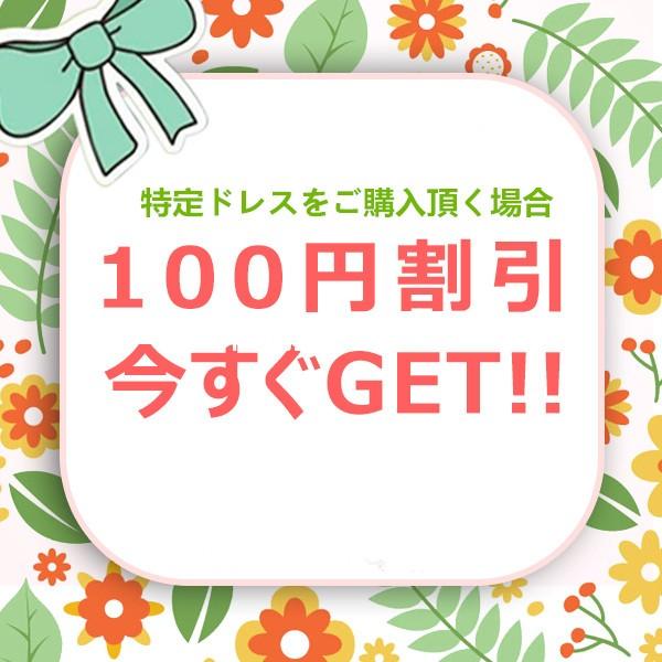 指定ドレスをご購入頂く場合、 100円OFF