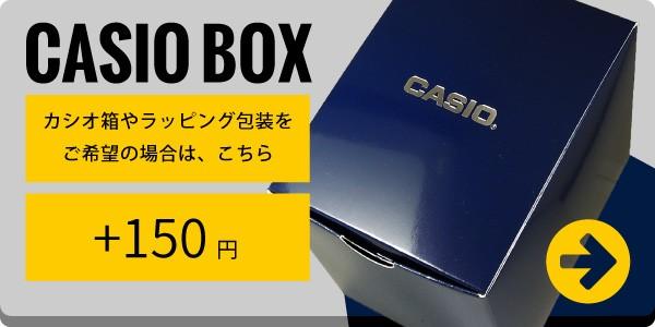 CASIO専用箱
