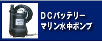 DCバッテリー専用 水中ポンプ