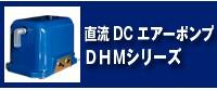 DCバッテリー専用エアポンプDHM