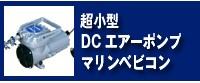 超小型DCエアポンプ マリンベビ
