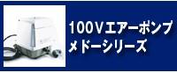 メドー製 100Vエアポンプ