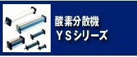 酸素分散機 YSシリーズ