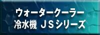 活魚水槽用 冷水機 JSシリーズ