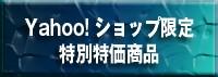 Yahoo!ショップ限定特別特価商品