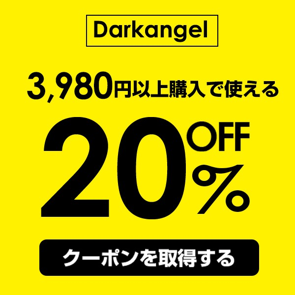 【COUPON】全品対象20%OFF