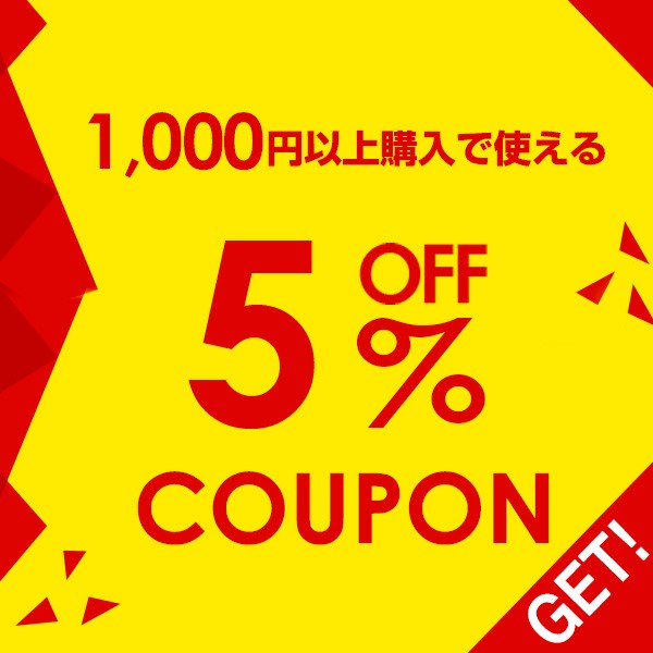【5%OFF】COUPON