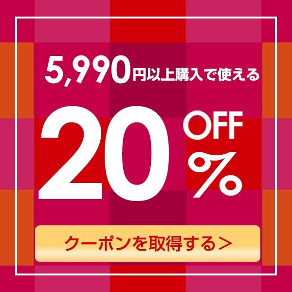 SHOP全品対象【20%OFF】COUPON