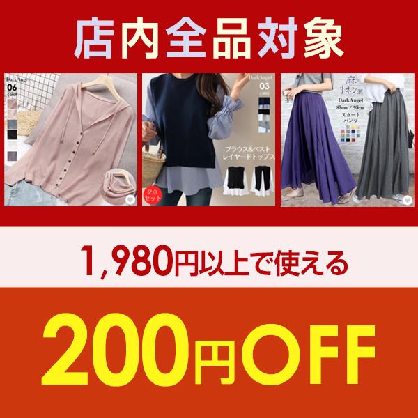 1,980円以上ご購入で使える200円OFFクーポンです。