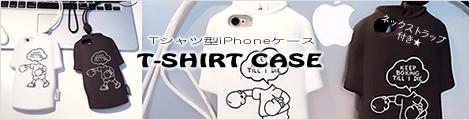 Tシャツ型 iPhoneケース