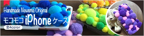 ハンドメイド モコモコiPhoneケース