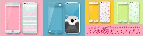 大事なiPhoneを守る スマホ保護ケース