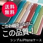 シンプルiPhoneケース/iPhone6・6s