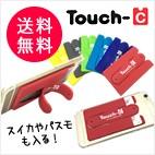 カードが入るスマホスタンド「Touch-C」各社スマートフォン対応モバイルスタンド