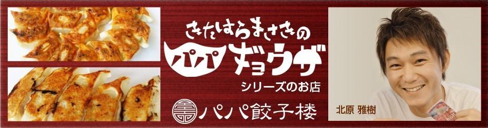北原雅樹のパパ餃子シリーズのお店「パパ餃子楼」