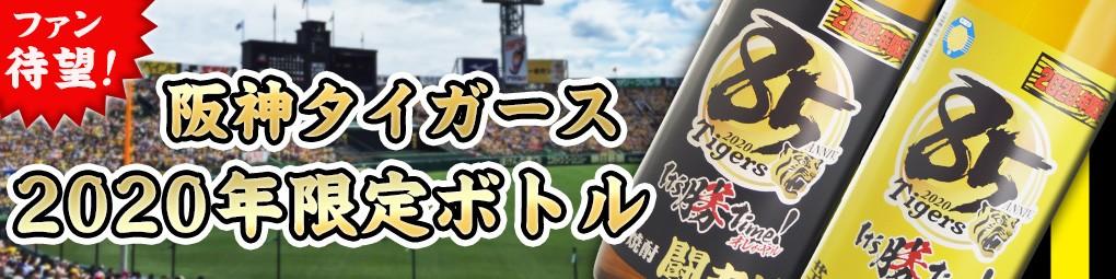 阪神タイガース公認焼酎