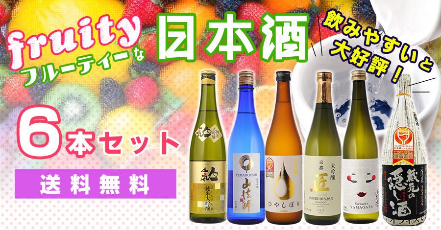 フルーティー日本酒セット