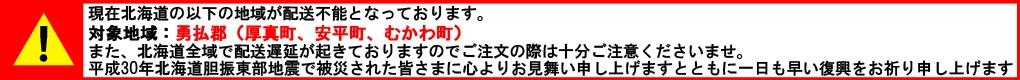 北海道の震災について