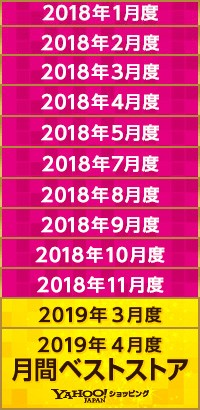 Yahoo!Shopping 2018年月間 日本酒、焼酎部門ベストストア