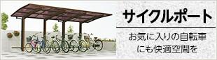 サイクルポート   お気に入りの自転車にも快適空間を