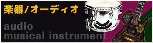 楽器・オーディオ
