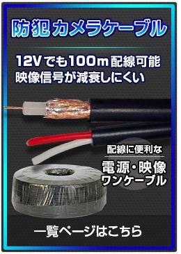 防犯カメラ専用ケーブル3C/5C