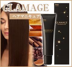 GLAMAGEヘアマニキュア