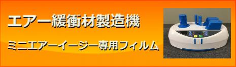 エアー緩衝材製造機 ミニエアーイージー専用フィルム