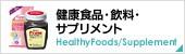 健康食品・飲料・サプリメント