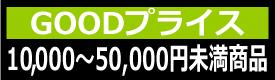 30000万円以下の商品を探す