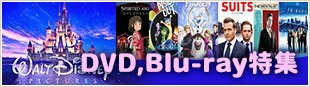 DVD,Blu-ray特集