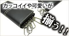 カッコイイや可愛いが揃う!!
