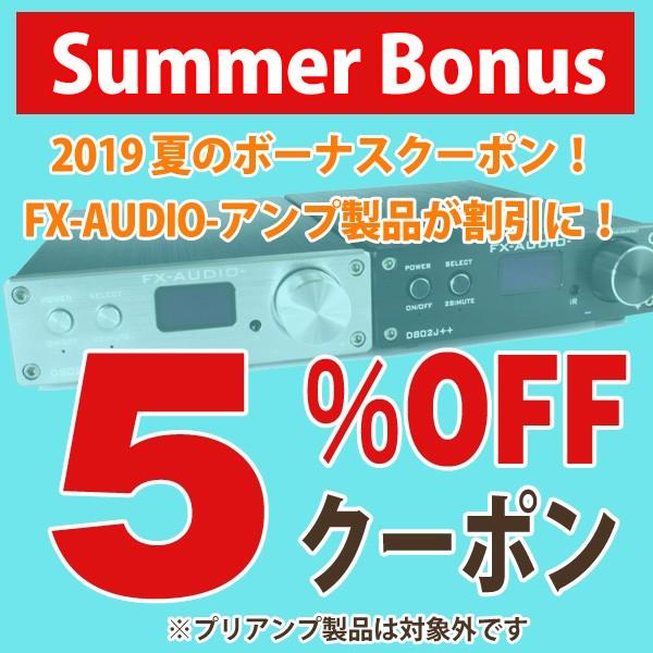 夏のボーナスクーポン~アンプ編~ FX-AUDIO-アンプ製品5%OFF