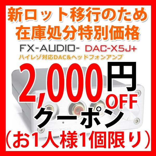 【2,000円OFFクーポン】FX-AUDIO- DAC-X5J+[シルバー] 新ロット移行のため決算在庫処分セール
